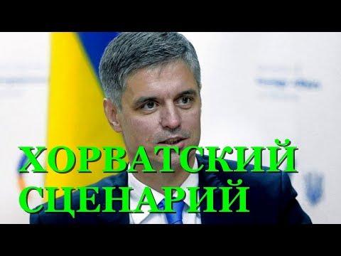 Вадим Пристайко о хорватском сценарии Зеленского для Донбасса