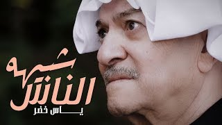 ياس خضر - شبيهه  الناس (فيديو كليب حصري) |Yas Khidr- Shbeha Al Nass [Official Music Video]| 2018