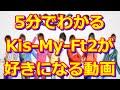 Kis-My-Ft2 キスマイ 5分でわかる 新曲 情報