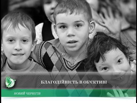 Благодійність в об'єктиві | Телеканал Новий Чернігів