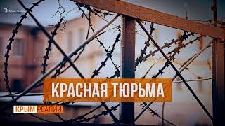 Керченская пыточная. Откровения беглеца