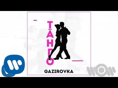 GAZIROVKA - Танго   Official Audio thumbnail