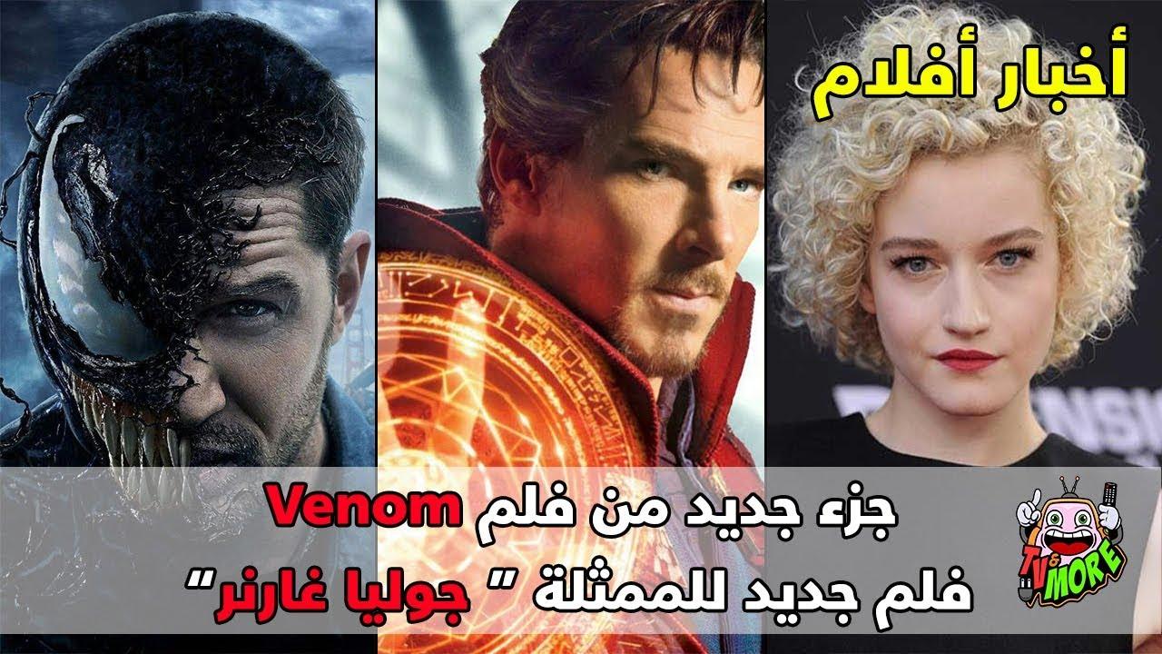 أخبار أفلام : جزء جديد من فلم Venom + موعد صدور الجزء الجديد من Doctor Strange