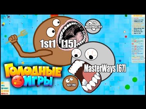 Голодные игры (Agar.io вконтакте) вместе с MasterWays