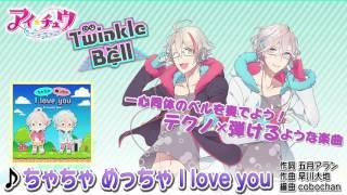 Twinkle Bell - ちゃちゃ めっちゃ I love you