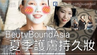 #beautyboundasia #BBAchallenge1 我的夏季保養與持久夏妝 Summer Skincare u0026Makeup