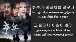 Yim Jae Bum ~ Stigma (Slave Hunter OST) Hangul/Romanized/English lyrics