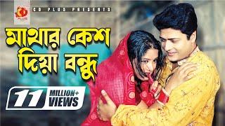 Mathar Keso Diya Bondhu | Ferdous | Mousumi | Polash | Jhuma | Khairun Sundori | Bangla Movie Song