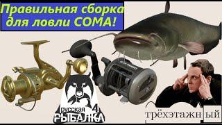 Правильная сборка для ловли сома Русская рыбалка 4 РР4 RF4 Ловля сома Катушка для сома
