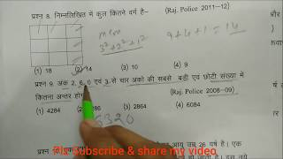 RAJASTHAN POLICE PREVIOUS YEAR SOLVED PAPER PART-1