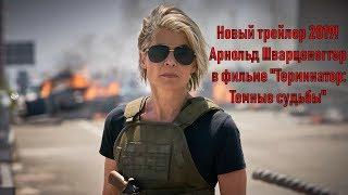 """""""Терминатор: Темные судьбы"""". Новый трейлер! (2019)"""