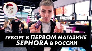 Sephora в России! Обзор Брендов / Луи Вагон