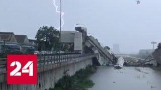 Смотреть видео Обрушение моста Моранди в Генуе - Россия 24 онлайн