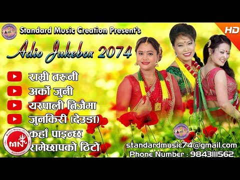 Hits Teej Song Audio Jukebox 2074 || Standard Creation