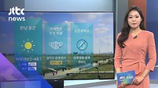 [날씨] 한낮 19일보다 포근…경기·영서 오전 대기 탁해 / JTBC 아침&
