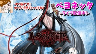 Bayonetta(ベヨネッタ) -Live- かりんとうのゲーム実況チャンネルへようこそ! ご視聴ありがとうございます♪ 「ゲームはエンジョイ!」の精神の...