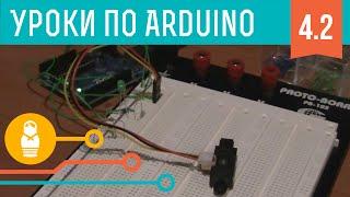 Видеоуроки по Arduino. Аналоговые входы (4-я серия, ч2)