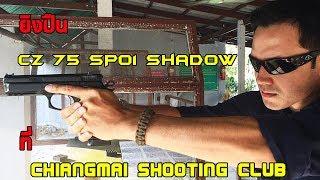 Dan Vlog - ยิงปืน CZ 75 SP01 Shadow ที่ Chiangmai Shooting Club