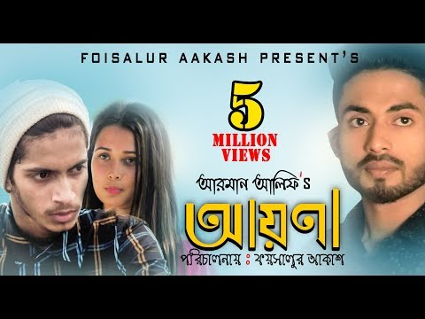 আয়না Ayna  Arman Alif  Bangla Song  Prottoy Heron  অপরাধী । Bangla Short Film FoisalurAakash