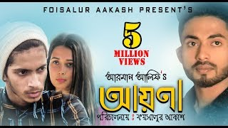 Download Video আয়না (Ayna) By Arman Alif | Bangla Song | Prottoy Heron | অপরাধী । Bangla Short Film |FoisalurAakash MP3 3GP MP4