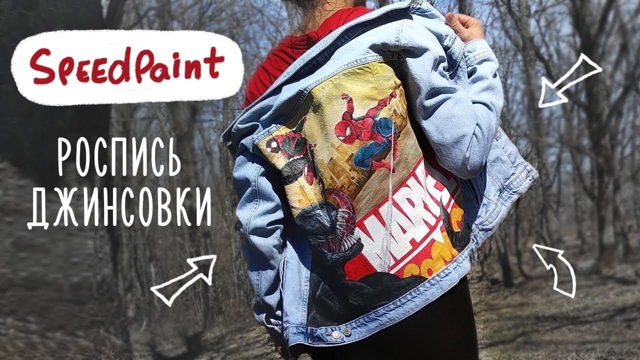 Роспись джинсовой куртки | Веном, Человек-Паук, Майлз ...