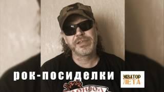 Валерий Скородед приглашает на рок фестиваль 2017 рок посиделки