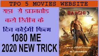 Movies Download Kaise Karen  || SABSE HIT MOVIES WEBSITE || how to download movies