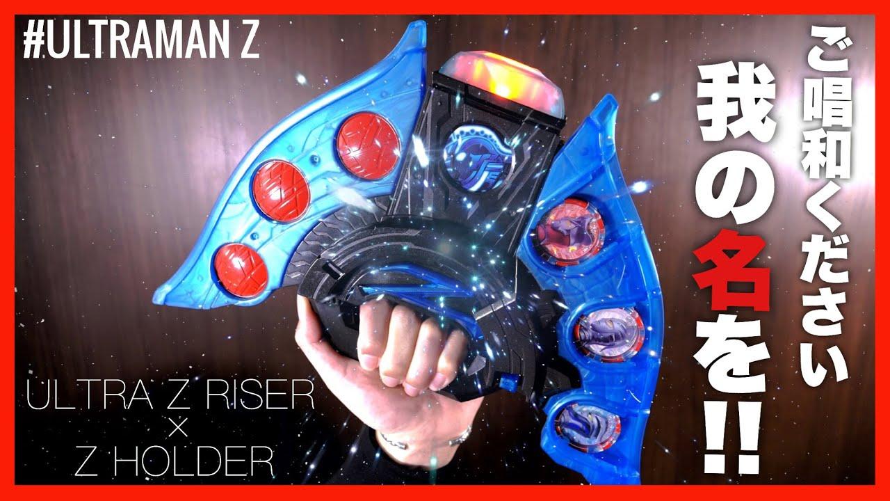 ご唱和ください、我の名を!DXウルトラゼットライザー&ゼットホルダー【ウルトラマンZ】レビュー/ DX ULTRA Z RISER & Z HOLDER【ULTRAMAN Z】Review