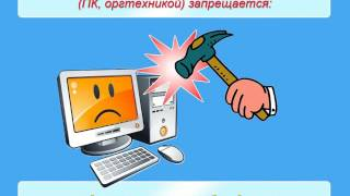 Инструктаж по охране труда для офисных работников