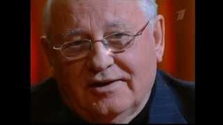 видео: Познер 1.12.2008 - Михаил Горбачёв (1-й раз)
