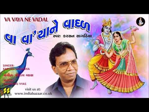 Va Vaya Ne Vadal | વા વા'યાને વાદળ (કૃષ્ણ રાસ) | Singer: Karsan Sagathia | Music: Gaurang Vyas