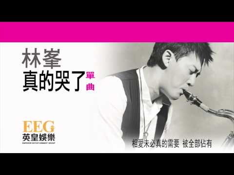 [1st Album 2007]Really Cried - Raymond Lam