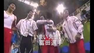 アテネオリンピック男子体操金メダル 冨田(鉄棒) thumbnail