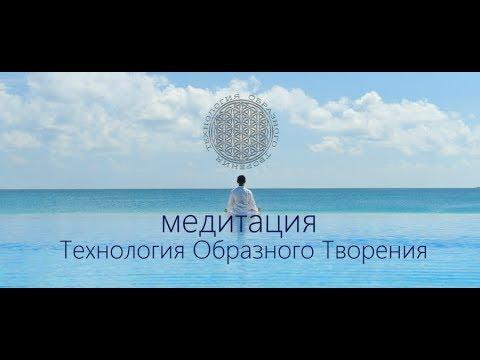 """Медитация в ТОТ   Образ """"Страх"""""""