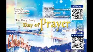 2021 Oct 1 HK Day of Prayer Live (English)
