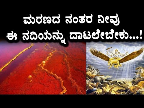 After Your death you have big twist | Garuda Purana | Top Secrete | Kannada News