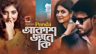 Akash Jane Ki | আকাশ জানে কি | Porshi | Mithila | Siam Ahmed | New Bangla Song 2019