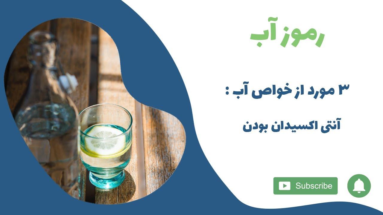 رموز آب : 3 مورد از خواص آب ، آنتی اکسیدان بودن