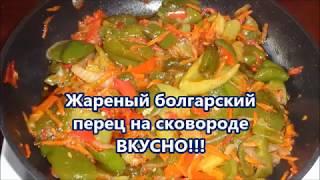 Жареный болгарский  перец на сковороде.Рецепт Жареного Перца.ВКУСНО!!!Fried Bulgarian pepper