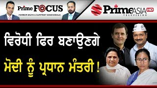 Prime Focus ⚫ (425) || Modi likely to be the PM again because opposition parties are not united
