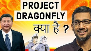 What is Project Dragon Fly ? चीन में ड्रैगनफ्लाई प्रोजेक्ट Current Affairs 2018