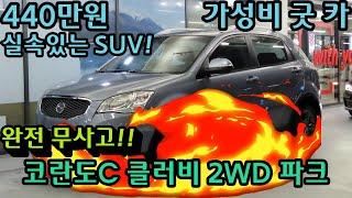 [수원중고차] 코란도C 클러비 2WD 파크 중고차매매사…