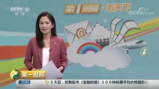 《第一时间》 20191019 1/2| CCTV财经