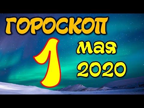 Гороскоп на завтра 1 мая 2020 для всех знаков зодиака. Гороскоп на сегодня 1 мая 2020 Астрора