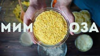 """Салат """"Мимоза"""" без рыбы, яиц и очень вкусный!"""