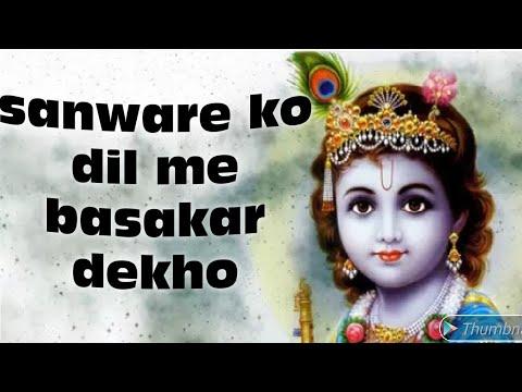 krishna-morning-bhajan-(-sanware-ko-dil-me-basa-ker-to-dekho)