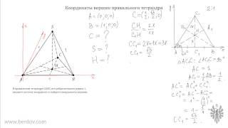 видео Четырехугольная пирамида: как найти координаты вершин