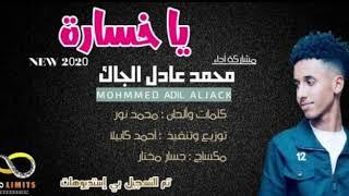 محمد عادل الجاك ( يا خساره ) •• No Limits Media Production .. '' ❤️
