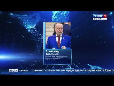 Александр Тотоонов избран председателем московской осетинской общины