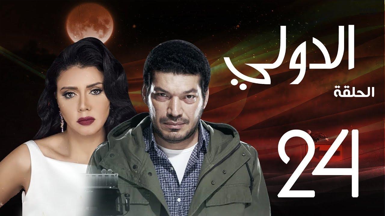 مسلسل الدولي   باسم سمرة . رانيا يوسف - الحلقة   24  EL Dawly Series Eps